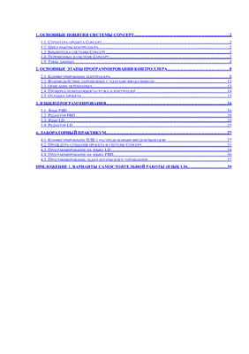 Мымрин И.Н. Методические указания УГНТУ к лабораторным работы по предмету Интегрированные системы проектирования и управления