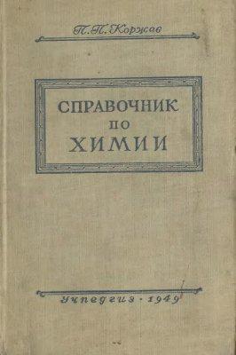 Коржев П.П. Справочник по химии