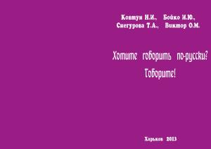Ковтун Н.И., Бойко И.Ю., Снегурова Т.А., Виктор О.М. Xотите говорить по-русски? Говорите!