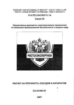 СА 03-004-07. Расчет на прочность сосудов и аппаратов
