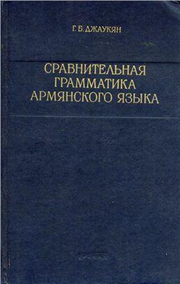 Джаукян Г.Б. Сравнительная грамматика армянского языка