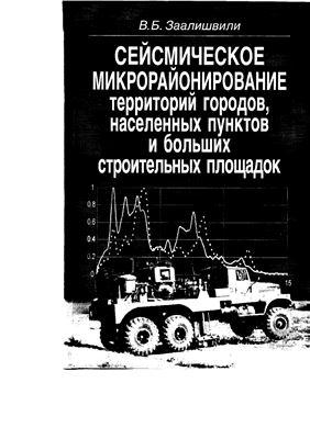 Заалишвили В.Б. Сейсмическое микрорайонирование территорий городов, населенных пунктов и больших строительных площадок