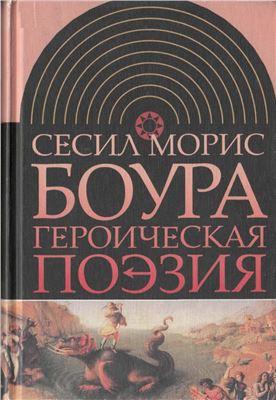 Боура С.М. Героическая поэзия