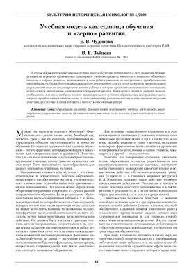 Культурно-историческая психология 2009 №04