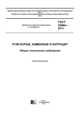 ГОСТ 32464-2013 Угли бурые, каменные и антрацит. Общие технические требования