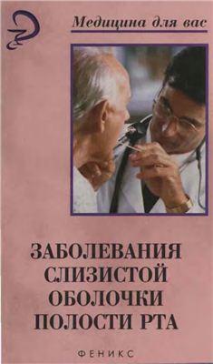 Иванова Е.Н. Заболевания слизистой оболочки полости рта