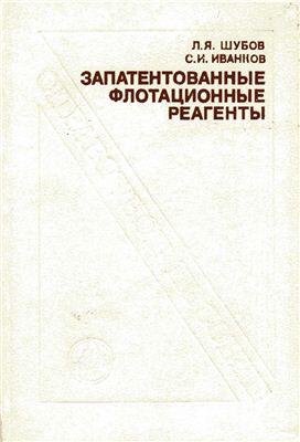 Шубов Л.Я., Иванков С.И. Запатентованные флотационные реагенты