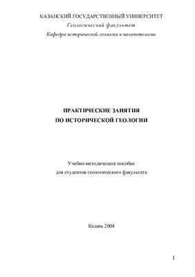 Сунгатуллина. Г.М. (сост.). Руководство к практическим занятиям по исторической геологии