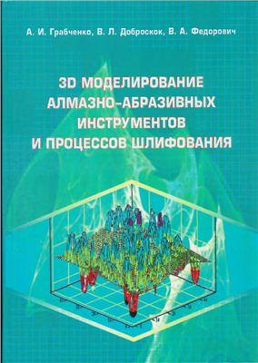 Грабченко А.И., Доброскок В.Л., Федорович В.А. 3D моделирование алмазно-абразивных инструментов и процессов шлифования