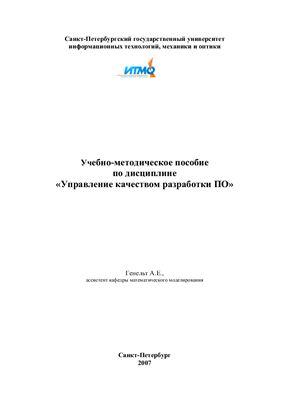 Генельт А.Е. Учебно-методическое пособие по дисциплине Управление качеством разработки ПО