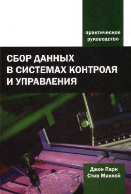 Парк Дж., Маккей С. Сбор данных в системах контроля и управления. Практическое руководство