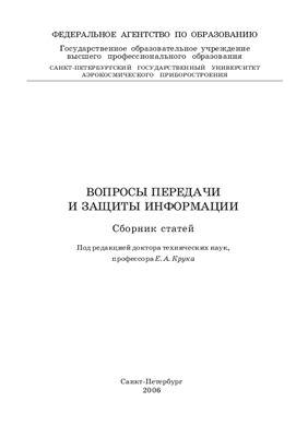 Крук Е.А. (ред.) Исследование LDPC кодов. Сборник статей. Часть 1