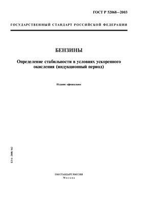 ГОСТ Р 52068-2003 Бензины. Определение стабильности в условиях ускоренного окисления (индукционный период)