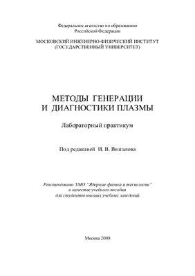 Визгалов И.В. (ред.) Методы генерации и диагностики плазмы. Лабораторный практикум