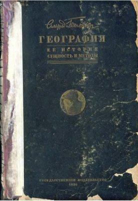 Геттнер А. География: ее история, сущность и методы (Die Geographie)