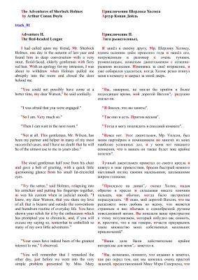 Программа. Артур Конан Дойль. Союз рыжих. Научитесь понимать английский язык. Часть 2