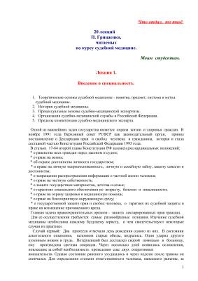 Грицаенко П.П. Краткий курс лекций по судебной медицине
