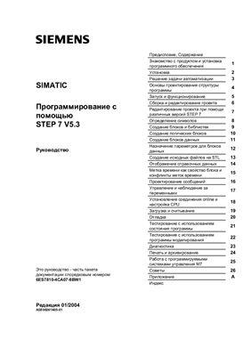 STEP7 v5.3 Программирование с помощью STEP7 V5.3. Руководство