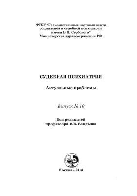 Вандыш В.В. (Ред.) Судебная психиатрия. Актуальные проблемы. Выпуск 10