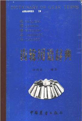 Zhong Songquan. A Dictionary of gear terms arranged in English, German, Russian, Japanese, and Chinese