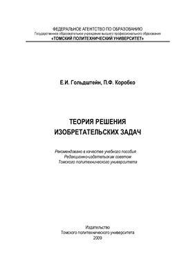 Гольдштейн Е.И., Коробко П.Ф. Теория решения изобретательских задач