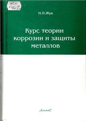 Жук Н.П. Курс теории коррозии и защиты металлов