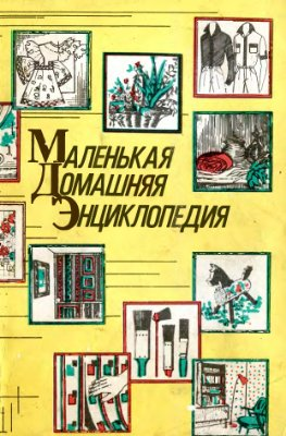 Жуковская В.И. Маленькая домашняя энциклопедия