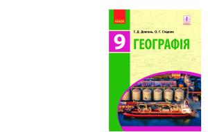 Довгань Г.Д., Стадник О.Г. Географія. 9 клас
