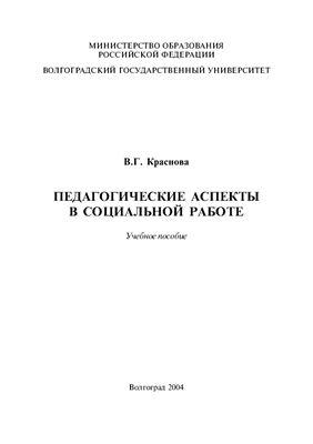 Краснова В.Г. Педагогические аспекты в социальной работе