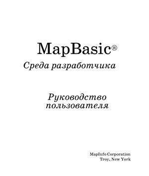 MapBasic. Руководство пользователя