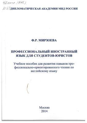 Мирзоева Ф.Р. Профессиональный иностранный язык для студентов-юристов