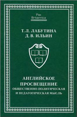 Лабутина Т.Л., Ильин Д.В. Английское Просвещение: общественно-политическая и педагогическая мысль