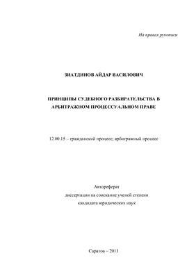Зиатдинов А.В. Принципы судебного разбирательства в арбитражном процессуальном праве