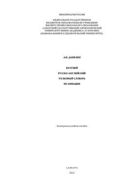 Данилин А.И. Краткий русско-английский толковый словарь по авиации