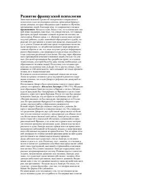Семинар - Развитие зарубежной психологии (по Марцинковской)
