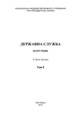 Ковбасюк Ю.В. Державна служба. Т. 2