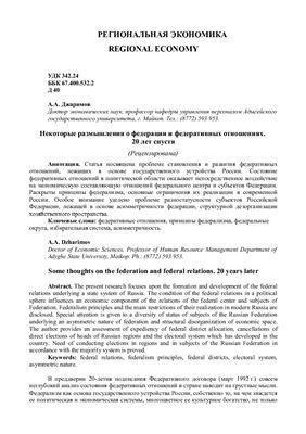 Джаримов А.А. Некоторые размышления о федерации и федеративных отношениях. 20 лет спустя