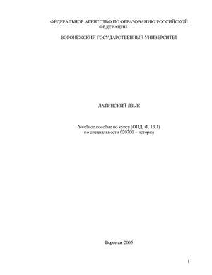Захарова Е.Ю. Латинский язык: Учебное пособие по специальности ''История''