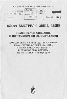 Артиллерийские боеприпасы. 152-мм выстрелы 3ВШ2, 3ВШ5. Техническое описание и инструкция по эксплуатации