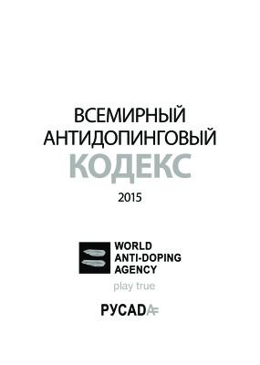 РУСАД. Всемирный антидопинговый кодекс 2015