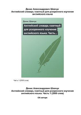 Шевчук Денис. Английский словарь газетный для ускоренного изучения английского языка