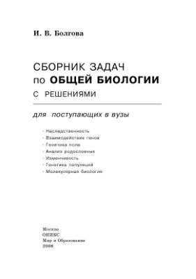 Болгова И.В. Сборник задач по общей биологии с решениями для поступающих в вузы