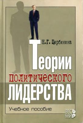 Щербинина Н.Г. Теории политического лидерства