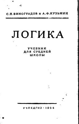 Виноградов С.Н., Кузьмин А.Ф. Логика