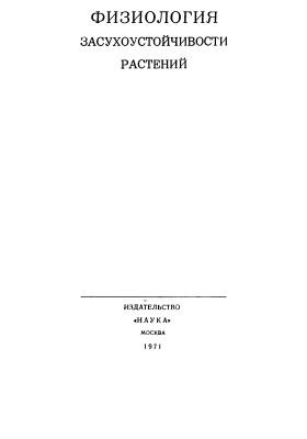 Генкель П.А., Прокофьев А.А. (ред.) Физиология засухоустойчивости растений