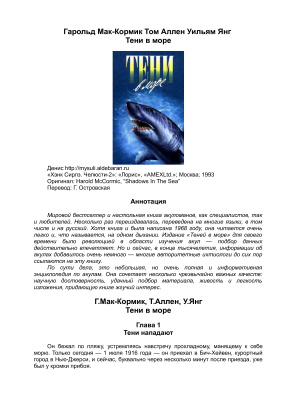 Мак-Кормик Г., Аллен Т., Янг В. Тени в море
