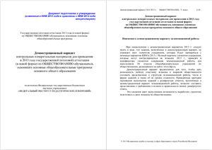 Демонстрационный вариант ГИА 2013 по обществознанию