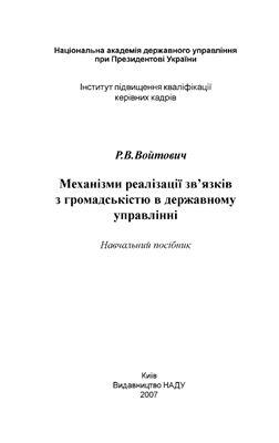Войтович Р.В. Механізми реалізації зв'язків з громадськістю в державному управлінні