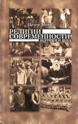 Антес П. Религии современности. История и вера