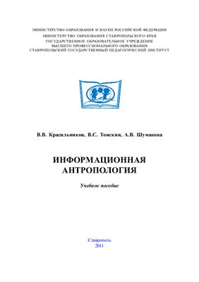 Красильников В.В., Тоискин В.С., Шумакова А.В. Информационная антропология